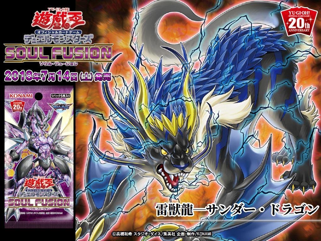 【サンダー・ドラゴン】デッキのモンスターカード達