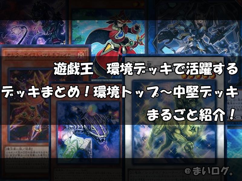 【遊戯王 環境情報 更新中!】