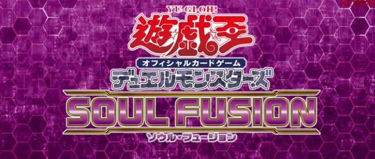 「ソウル・フュージョン (SOUL FUSION)」おすすめ&収録・判明カードを発売前におさらい!!