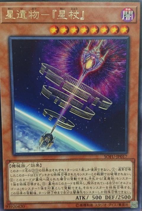 《星遺物-星杖》が新規収録!星遺物とオルフェゴールサポートカードとして登場!【遊戯王 ソウル・フュージョン フラゲ】