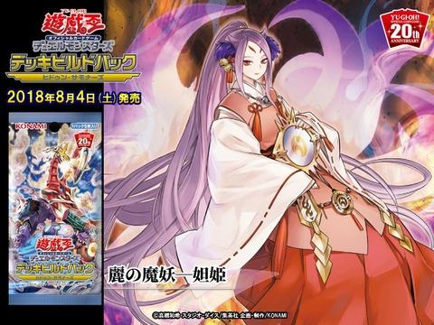 《麗の魔妖-妲姫》