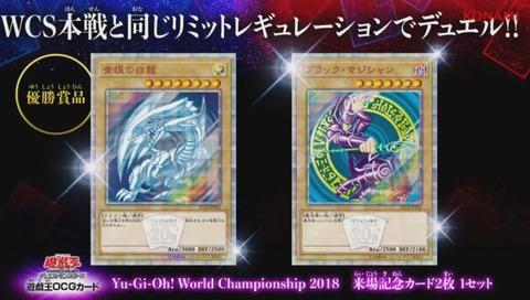 【遊戯王 世界大会】Yu-Gi-Oh! World Championship 2018の優勝はどのデッキ?キモイルカの使用は予選から?予選等の感想を色々と。【日記】
