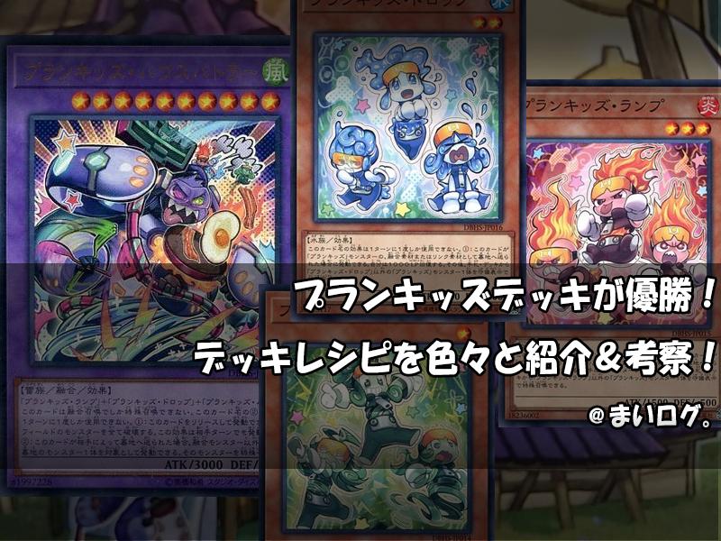 【遊戯王 プランキッズ 優勝】プランキッズデッキが優勝!回し方・相性の良いカードを考察!