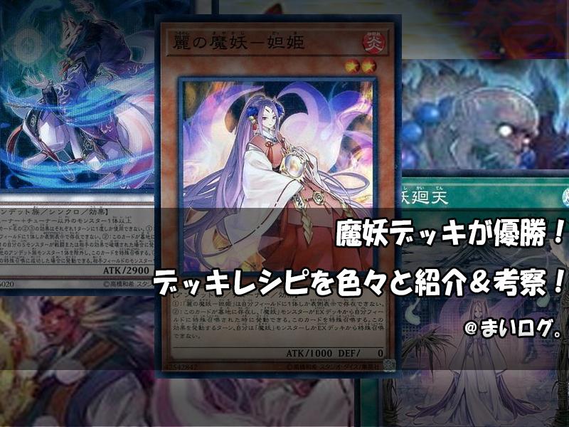 【魔妖 優勝】魔妖デッキが優勝!回し方・相性の良いカードを考察!【日記】