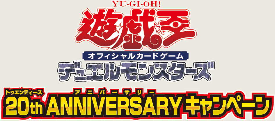 『SPECIAL PACK 20th ANNIVERSARY』情報