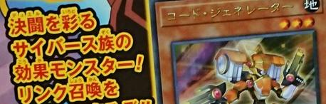 《コード・ジェネレーター》が「Vジャンプ11月号」の付録カードとして登場!レベル3のサイバース族の効果モンスター!