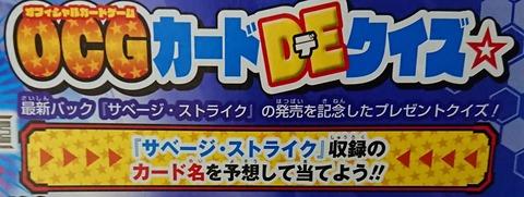 【Vジャンプ10月号】遊戯王の最新情報で判明した事まとめ!【日記】