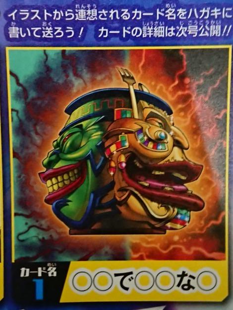 遊戯王最新情報 サベージ・ストライクのイラストで名称を当てよう!カードDEクイズが新しく登場!
