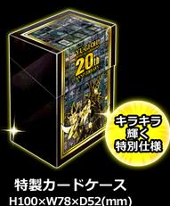 「遊戯王 20th アニバーサリーセット」収録内容 特典その4 特製カードケース