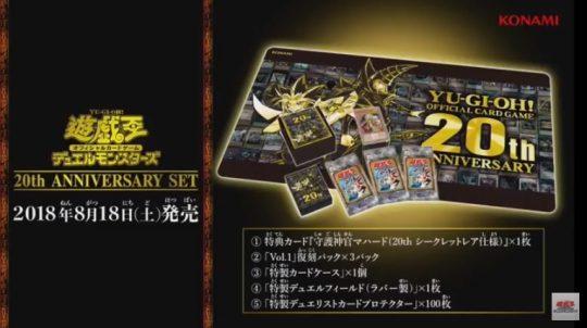 【20th ANNIVERSARY SET】収録カードからの詐欺出品が!見分け方と、各種初期レア等の購入に注意!
