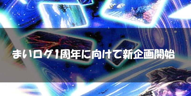 まいログ新企画「1から始める遊戯王」スタートのお知らせ。【1から遊戯王カード0話】