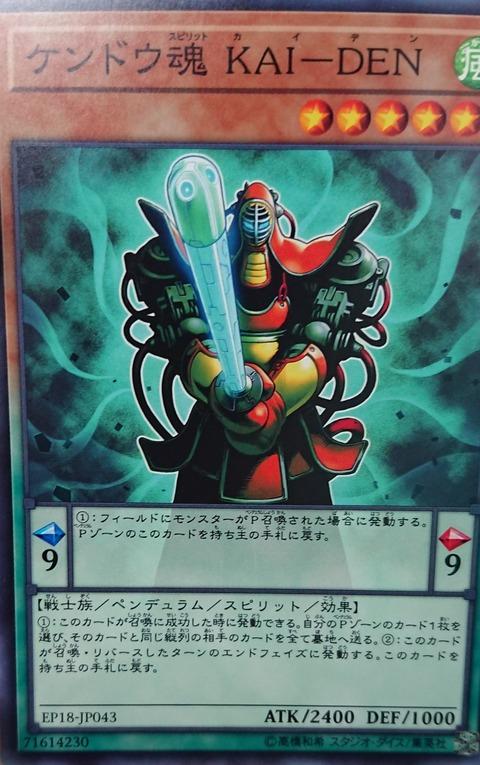 《ケンドウ魂 Kai-Den Kendo Spirit》