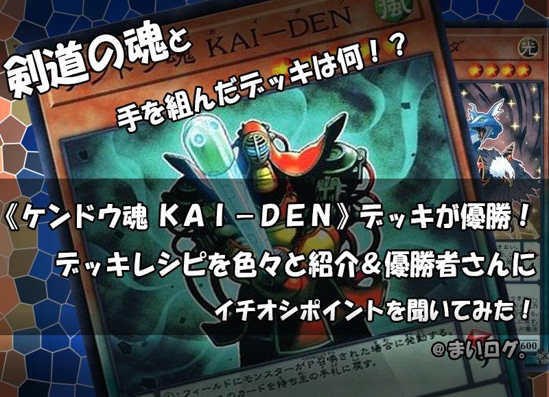 【ケンドウ魂  優勝】《ケンドウ魂 KAI-DEN》採用デッキが優勝!デッキレシピを紹介&優勝者さんにイチオシポイントを聞いてきた!