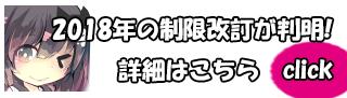 【遊戯王 新制限】リミットレギュレーション(2018年10月)の反応といただいた感想の返信まとめ!