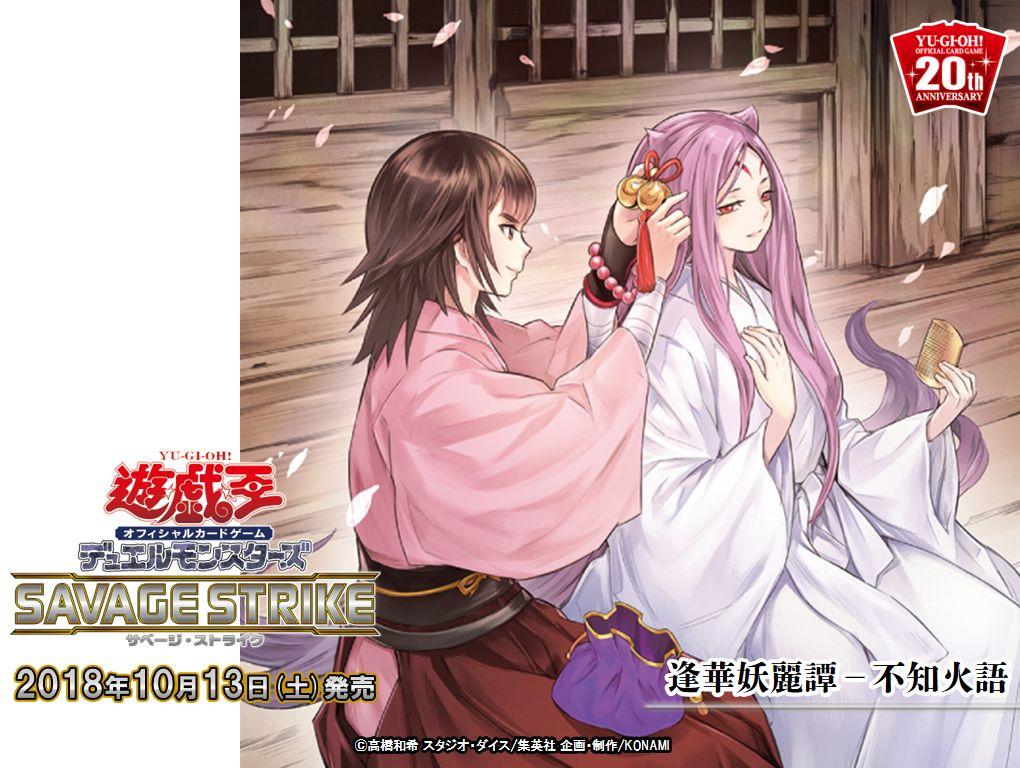 逢華妖麗譚-不知火語