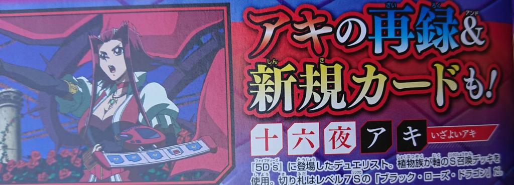 遊戯王フラゲ 最新情報その1 レジェントデュエリスト編4の収録カードに《レッドローズ・ドラゴン》が登場!『レッドローズ』カテゴリーが来る!