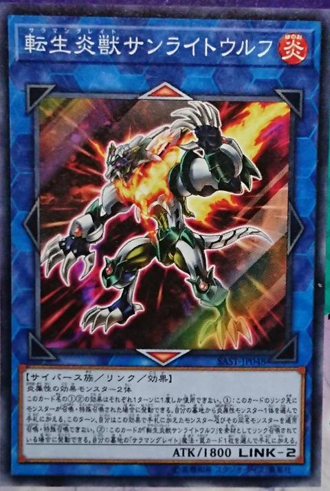 転生炎獣サンライトウルフ サベージ・ストライク (SAVAGE STRIKE)