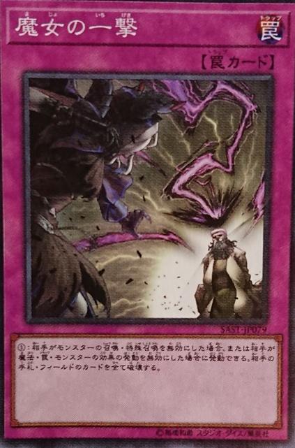 魔女の一撃 サベージ・ストライク (SAVAGE STRIKE)