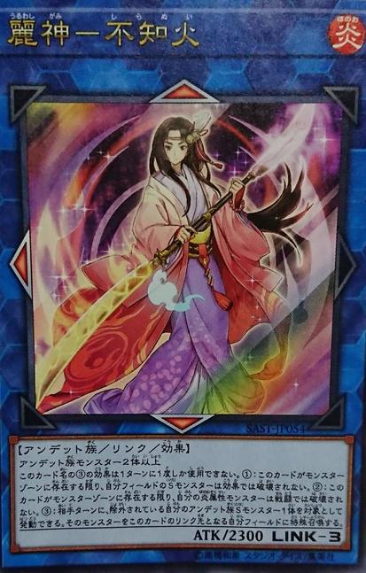 麗神-不知火 サベージ・ストライク (SAVAGE STRIKE)