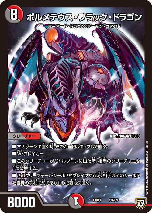 《ボルメテウス・ブラック・ドラゴン》