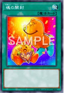 遊戯王チップス収録 魂の開封画像