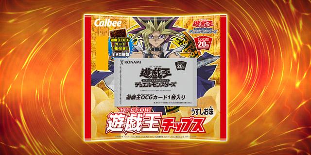 【遊戯王チップス】収録カード 当たり・おすすめカードまとめ!