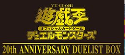 【20th ANNIVERSARY DUELIST BOX 判明カード一覧】