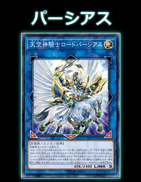 《天空神騎士ロードパーシアス》