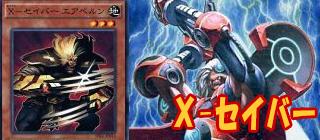X-セイバー