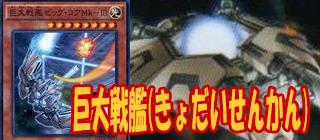 巨大戦艦 遊戯王