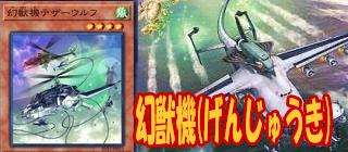 幻獣機 遊戯王