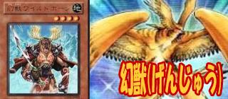 幻獣 遊戯王