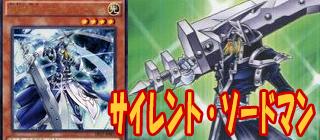 サイレント・ソードマン 遊戯王