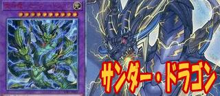 サンダー・ドラゴン 遊戯王
