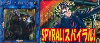 SPYRAL 遊戯王