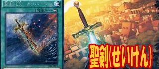 聖剣 遊戯王