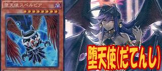 堕天使 遊戯王