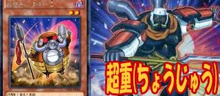 超重武者 遊戯王