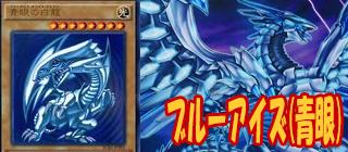 ブルーアイズ 遊戯王