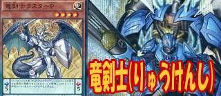 竜剣士 遊戯王