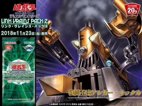 LINK VRAINS PACK 2 (リンク・ヴレインズ・パック2) 【列車】機関重連アンガー・ナックル