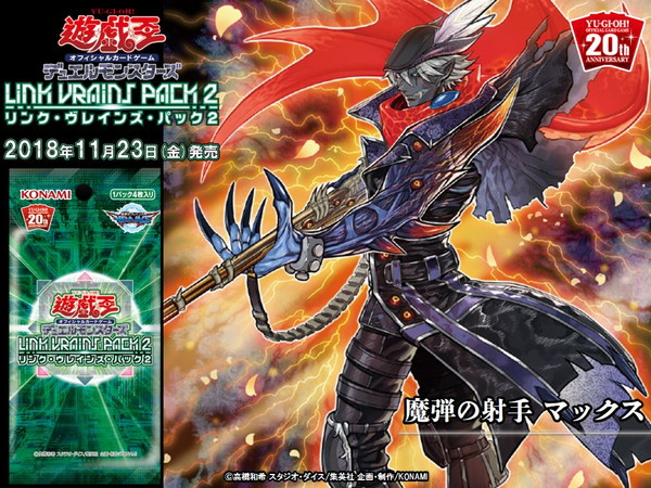 LINK VRAINS PACK 2 (リンク・ヴレインズ・パック2) 魔弾