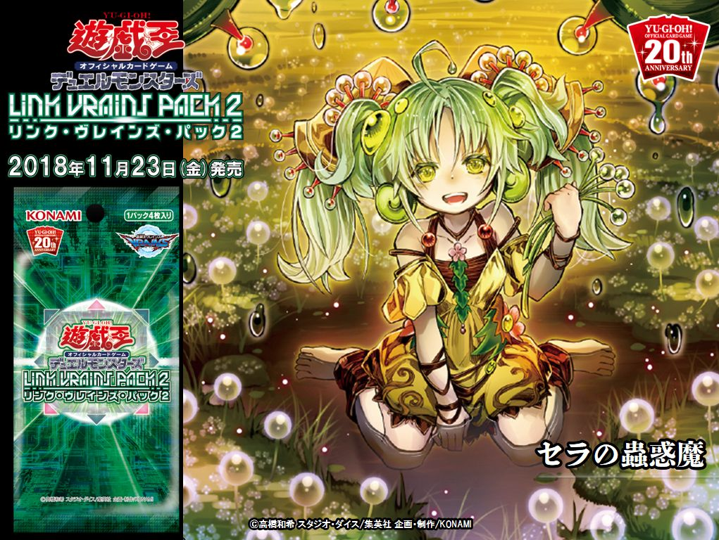 LINK VRAINS PACK 2 (リンク・ヴレインズ・パック2) 【蟲惑魔】セラの蟲惑魔