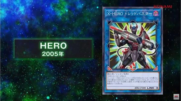 【HERO】X・HEROドレッドバスター