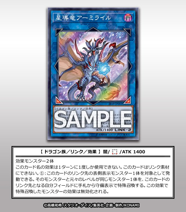 遊戯王 星導竜アーミライル