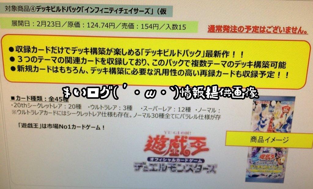 遊戯王 インフィニティ・チェイサーズ リーク情報