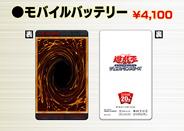 ジャンプフェスタ2019 遊戯王OCG商品 【モバイルバッテリー】