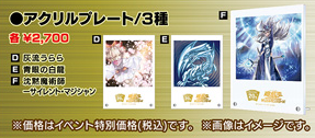 ジャンプフェスタ2019 遊戯王OCG商品 【アクリルプレート】