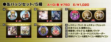 ジャンプフェスタ2019 遊戯王OCG商品 【缶バッジ】