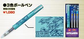 ジャンプフェスタ2019 遊戯王OCG商品 【ボールペン】